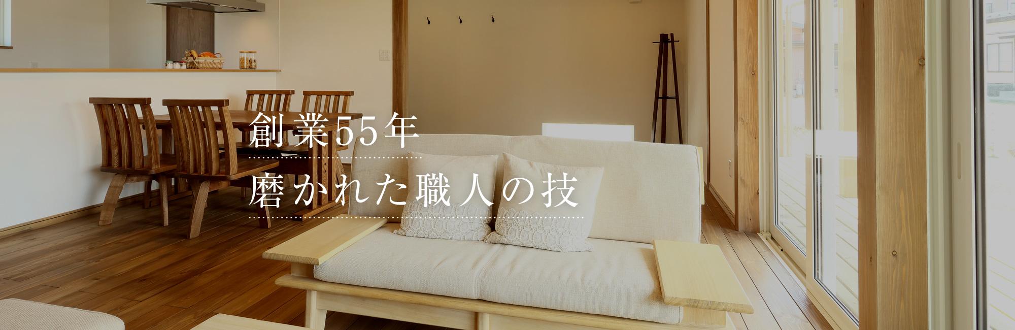 株式会社瀬尾工務店