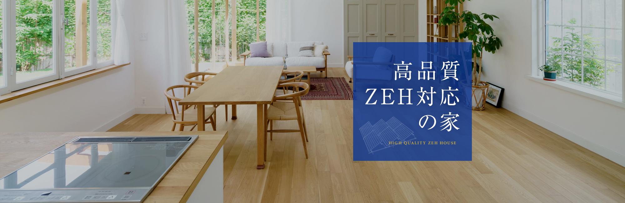 高品質ZEH対応の家