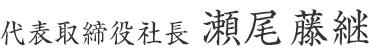 代表取締役社長 瀬尾藤継