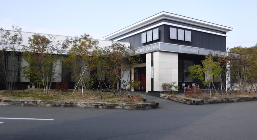 清香園 SEIKOU-EN